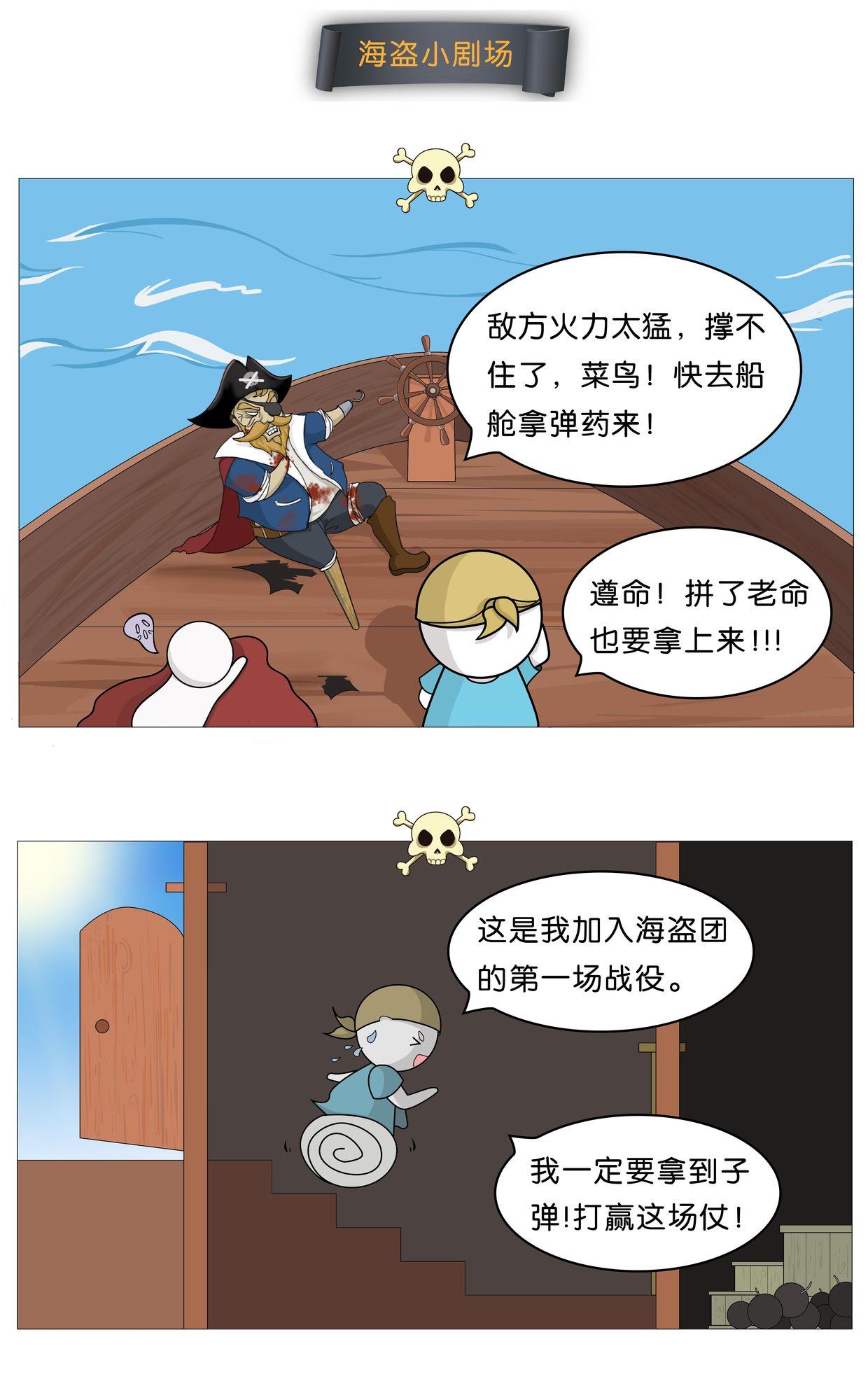 """為什么海盜都是""""獨眼龍""""?!-09.jpg"""
