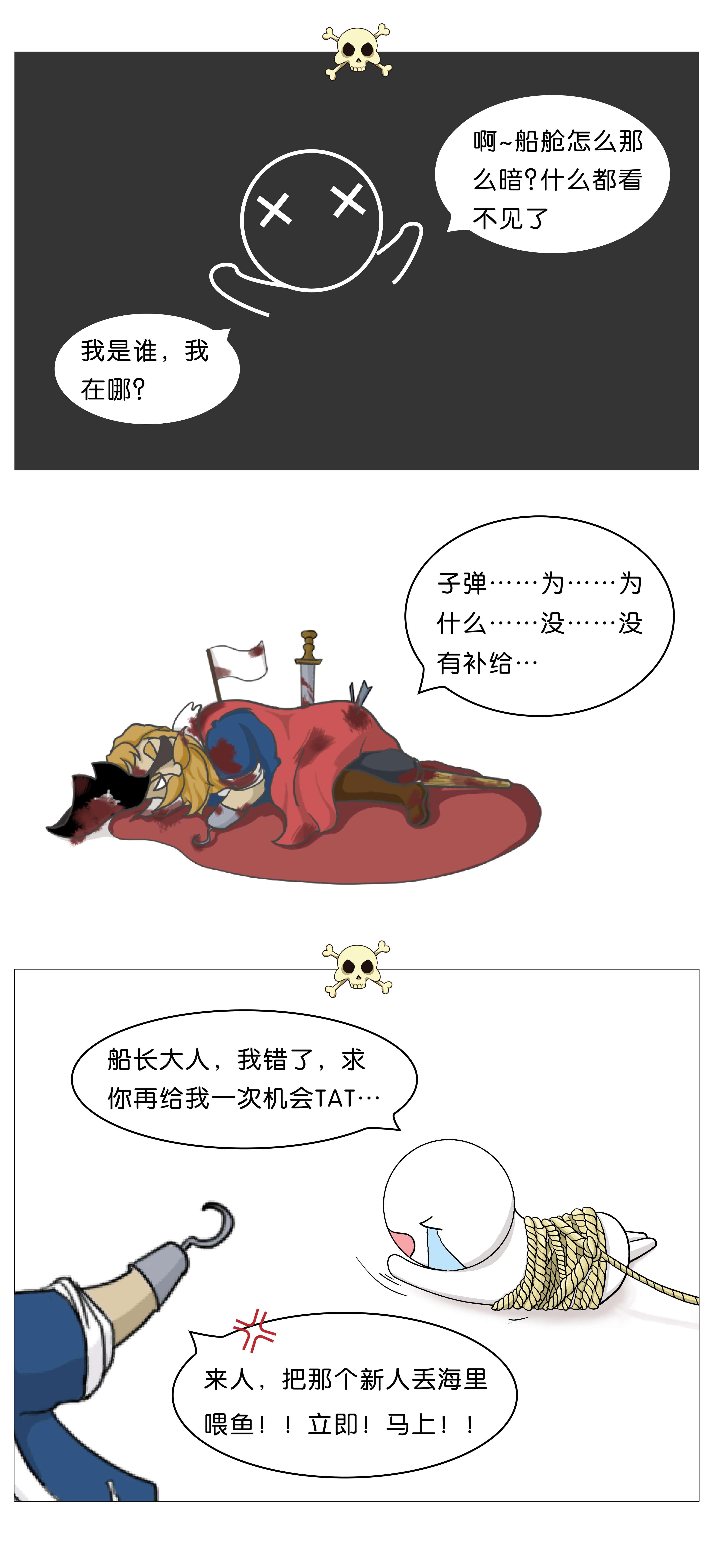 """為什么海盜都是""""獨眼龍""""?!-10.jpg"""